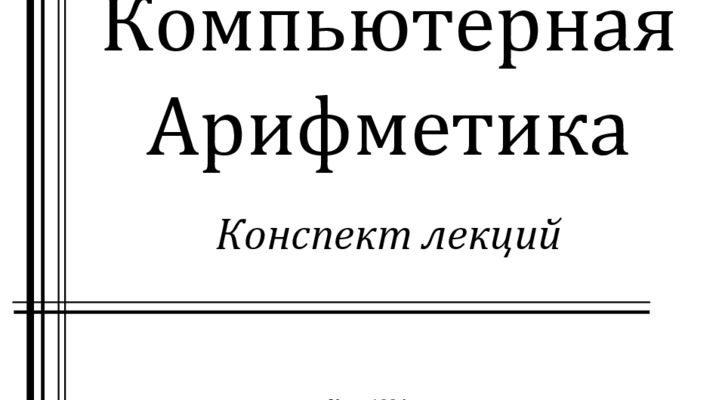 thumbnail of Arithmet_A5