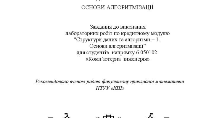 thumbnail of SDA-1_Metodichka