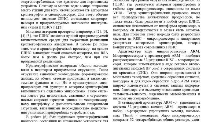 thumbnail of ARM_ENCR_Sergyienko