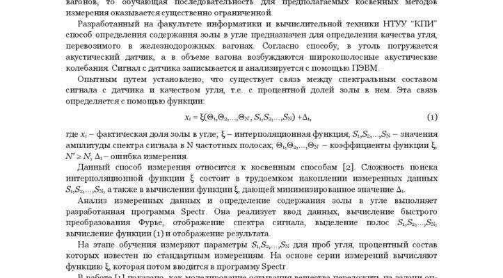 thumbnail of Сергиенко А SAIT14