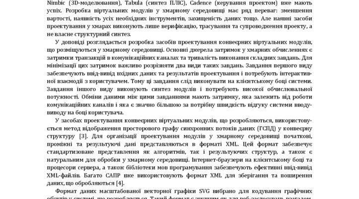 thumbnail of Sergiyen_Gluch_sait14