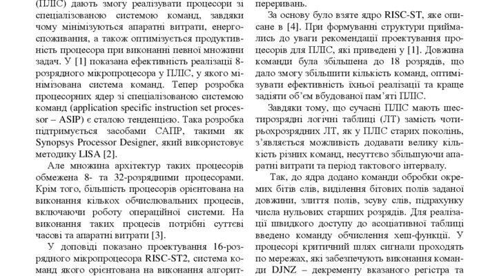 thumbnail of Sergiyenko-RISC