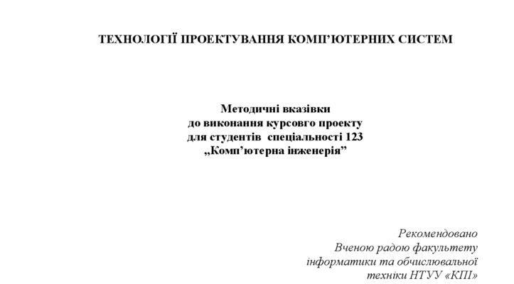 thumbnail of методКП-TPKS