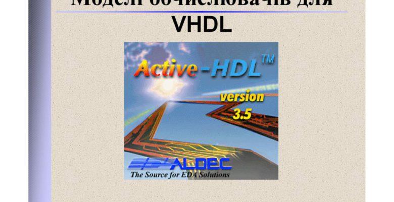 thumbnail of VHDLLek2