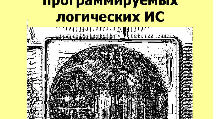 thumbnail of MikroprFPGA
