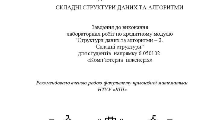 thumbnail of SDA-2_Metodichka