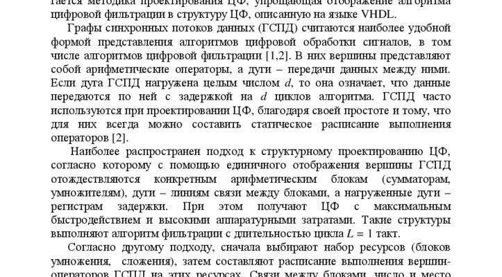 thumbnail of IIR_VHDL
