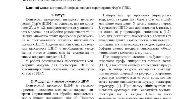 thumbnail of Sergiyenko-FFT_IOT16