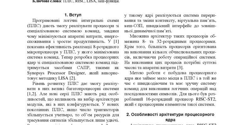 thumbnail of Sergiyenko-RISC_IOT16