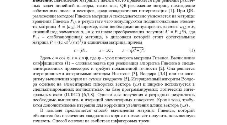 thumbnail of Sergiyenko_SIM12