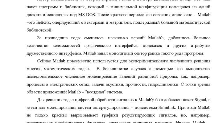 thumbnail of VHDL_Matlab
