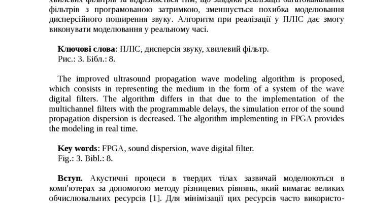 thumbnail of Wave_pdf