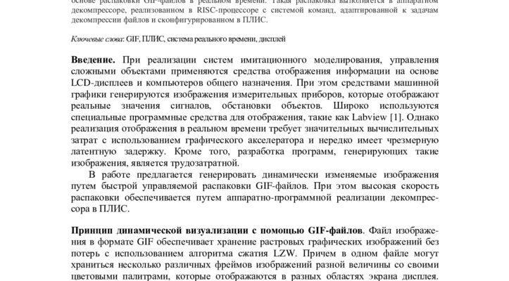 thumbnail of SIM18_Sergiyenko_GIF