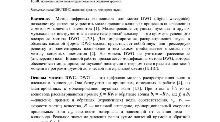 thumbnail of SIM18_Sergiyenko_Wave_orig
